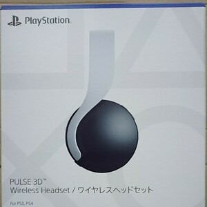 PlayStation5 PULSE 3D ワイヤレス ヘッドセット ps5 新品未開封
