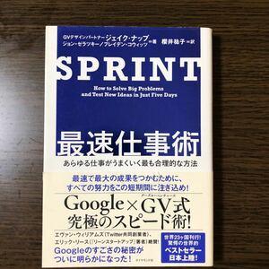 SPRINT最速仕事術 あらゆる仕事がうまくいく最も合理的な方法/ジェイクナップ/ジョンゼラツキー/ブレイデンコウィッツ