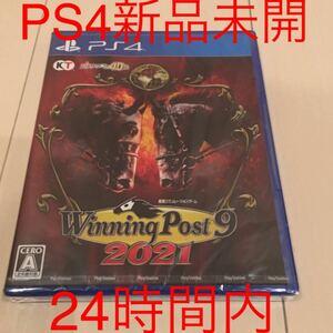 新品未開封  PS4 ウイニングポスト8 2021