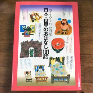 チャイルド本社 日本・世界のおはなし101話 絵本