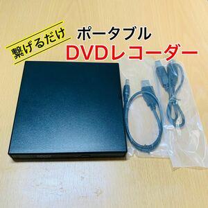 ポータブルDVDレコーダー(パソコン専用) R-3