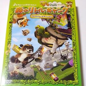 森のリトルギャング プレミアムエディション/ DVD