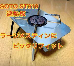 SOTO ST-310 遮熱板 ラージ メスティン用