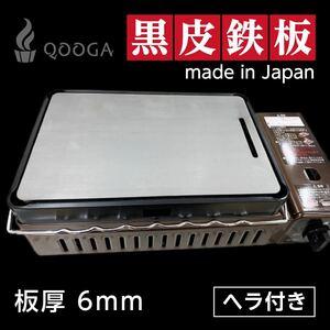 6mm 国内産 炉端大将 イワタニ 鉄板 焼肉 キャプテンスタッグ キャンプ