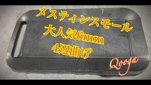 ヘラ付き 鉄板 6mm トランギア メスティン スモール MiliCampニトリ キャンプ アウトドア バーベキュー