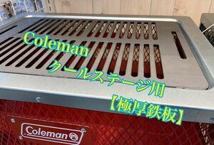コールマン クールステージ 6ミリ 鉄板 極厚 焼肉 バーベキュー キャンプ