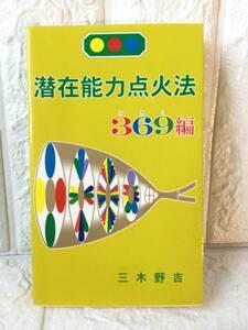 潜在能力点火法 369編 みろく編 弥勒 三木野吉 絶版希少本 送料無料 2003.7.17 増刷