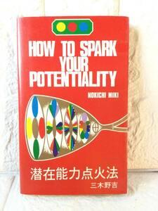 潜在能力点火法 三木野吉 HOW TO SPARK YOUR POTENTIALITY NOKICHI MIKI 1987.11.23 3版 送料無料