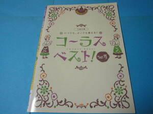 Choir Sheet Music Scores Choir Corus Best 4 CD with Hanamiwaku (Aoi) Hitomi (Hirai Ken) March 9 (Remior Men)