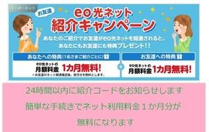 eo光 紹介キャンペーン 24時間以内に対応します