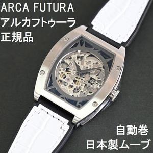 送料無料★限定特価 新品 保証付★アルカフトゥーラ 自動巻 メンズ腕時計 スケルトン ARCA FUTURA 978CWH ラバーバンド(表面 牛革)