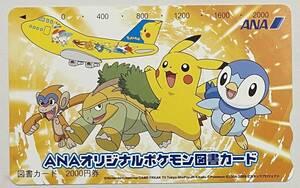 ANAオリジナルポケモン 図書カード 2000 ピカチュウ ポケットモンスター ポケモン