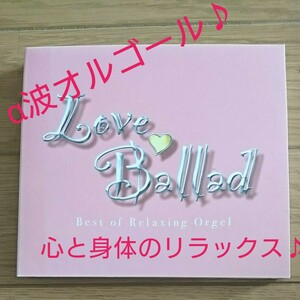 ラヴバラード Love Ballad ラブ オルゴール 癒し 2枚組 セット ストレス解消 リラックス BGM ベスト 中古CD