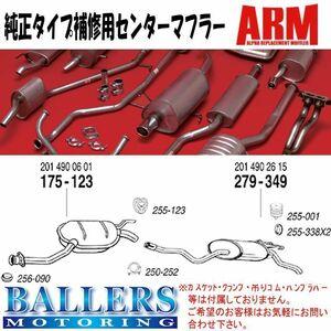 要在庫確認 ベンツ W201 190クラス 190E 2.0 1984年~1993年 201024 ARM 純正タイプ 補修用 修理 センターマフラー 175-123 BENZ