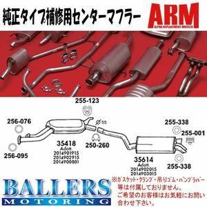 要在庫確認 ベンツ W201 190クラス 190E 2.6 1986年~1993年 201029 ARM 純正タイプ 補修用 修理 センターマフラー 35418 BENZ