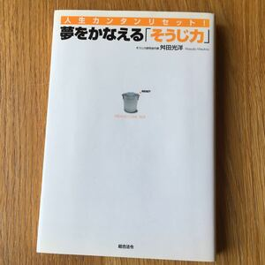 夢をかなえる 「そうじ力」 人生カンタンリセット! /舛田光洋