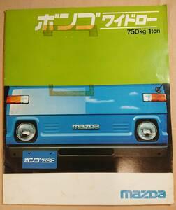 ボンゴ ワイドロー カタログ/昭和52年/1977年/旧車/マツダ