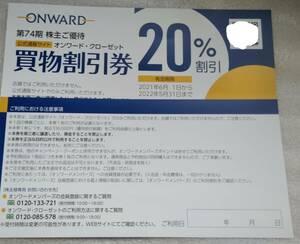【最新 2022年5月31日迄 送料無料】オンワード 株主優待券 20%割引券 1枚 コード通知送料無料