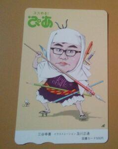 【即決 送料無料】 三谷幸喜 図書カード 500円 1枚 ぴあ 株主優待 非売品