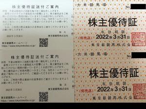 【即決 送料無料 2022年3月31日迄】東京都競馬 株主優待 大井競馬場 株主優待証 2枚セット
