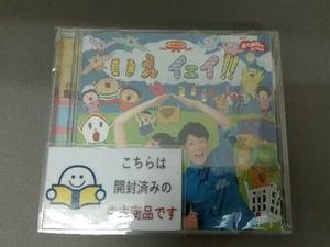 (キッズ) CD NHKおかあさんといっしょ 最新ベスト いえ イェイ!!