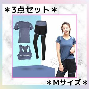 青 M スポーツウェア 上下セット スポーツブラ Tシャツ フィットネス ヨガ ピラティス ランニング ウォーキング ジム