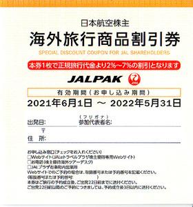 ★JAL 日本航空株主優待 海外旅行商品割引券★送料無料条件有★