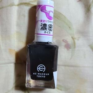 マニキュア黒色