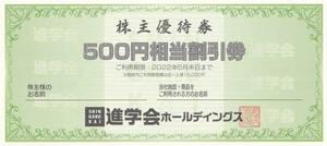 進学会ホールディングス 株主優待券 3000円分