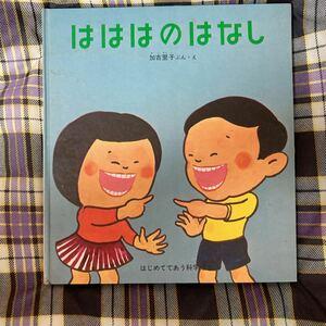 昭和レトロ 福音館書店 「はははのはなし 」かこさとし文絵