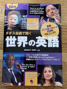 「ダボス会議で聞く世界の英語」CDつき