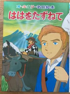 昭和レトロ オールカラー名作絵本「ははをたずねて」