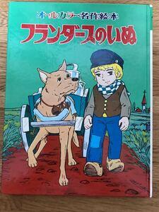 昭和レトロ オールカラー名作絵本「フランダースのいぬ」