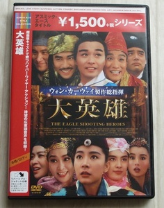 DVD 大英雄 / レスリー・チャン トニー・レオン ジャッキー・チュン ウォン・カーウァイ / 射鵰英雄傳之東成西就 張國榮 梁朝偉 王家衛