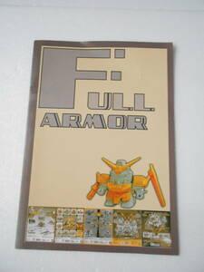 参考資料 FULL ARMOR 同人誌 / ガチャポン SDガンダム フルアーマー系 本/ パーフェクトガンダム 百式改 F90 Ex-Sガンダム 初代大将軍 他