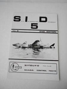 参考資料 S.I.D 5 謎の円盤UFO ファンクラブ 東北新社 公認 同人誌 1985年刊/撮影用模型 模型製作 国際法 最高司令官オフィス 他