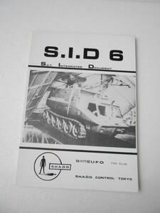 参考資料 S.I.D 6 謎の円盤UFO ファンクラブ 東北新社 公認 同人誌 1985年刊/エリス中尉の服の型紙 日本版プロデューサー 製作ノート 他