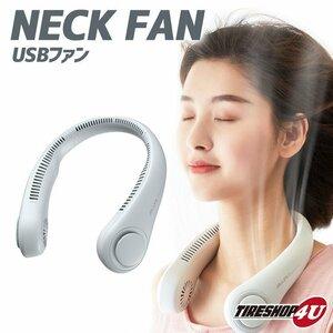 送料無料! JISU 送風機 熱中症対策 NECKFAN ネックファン 広域送風 USB充電式 type-C 風量3段階調節 涼しい風 高品質静音モーター 羽無し