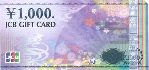 JCBギフトカード 1000円券×3枚 3000円分 ポイント消化などに