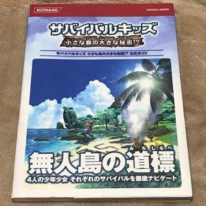 DS攻略本 サバイバルキッズ 小さな島の大きな秘密 公式ガイドブック