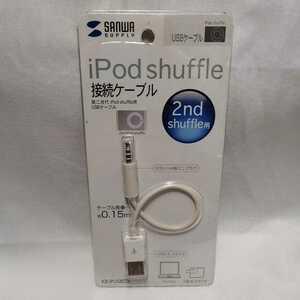 サンワサプライ iPod用USBケーブル 0.15m KB-IPUSBSS