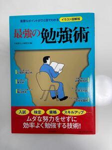 最強の勉強術 記憶 暗記 脳活 試験 時間活用 語学