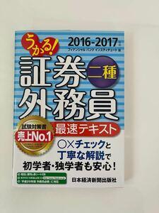 証券外務員2種 テキスト 最速テキスト 2016〜2017