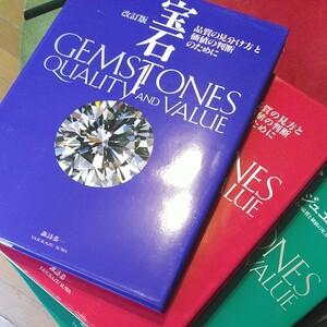 世界文化社宝石3冊セット
