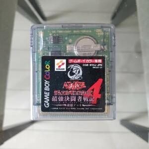 匿名配送 遊戯王 4 遊戯デッキ ゲームボーイ カラー 最強決闘者戦記