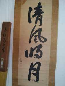 伊藤東涯の書の掛け軸、半切立て、送料無料