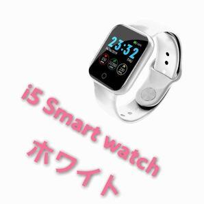 スマートウォッチ i5ホワイト 高性能 多機能 スマートブレスレット
