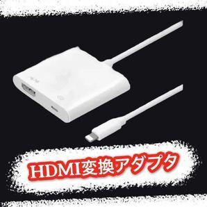 HDMI変換ケーブル iPhone 変換アダプタ Youtube対応 Apple