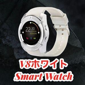 スマートウォッチ V8ホワイト防水 Android Bluetooth 歩数計 IP67 心拍数 血圧計 ガーミン スマートブレスレット