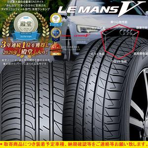 新品 サマータイヤ DUNLOP LE MANS V LM705 175/65-14 175/65R14 82H 1本 フィット bB サクシード ノート プジョー 206